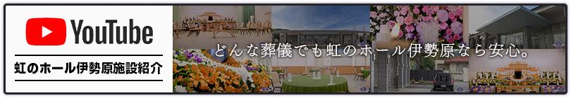 虹のホール伊勢原施設紹介