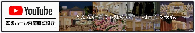 虹のホール湘南施設紹介